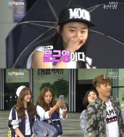 문근영 / 사진=KBS2 '해피선데이-1박 2일' 방송화면 캡처