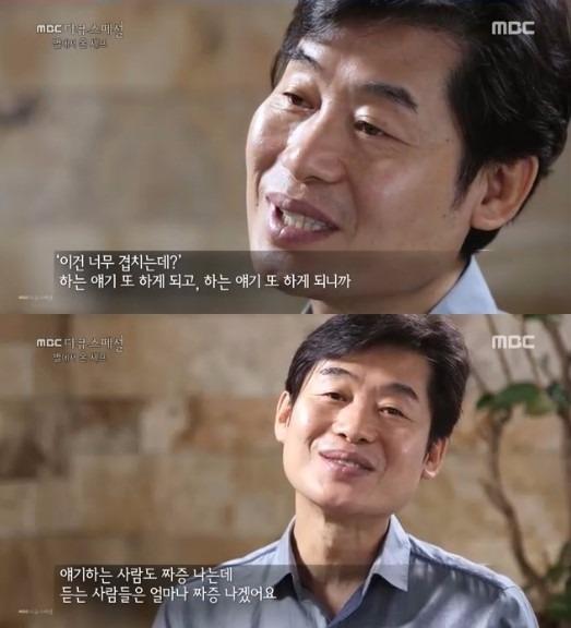 '별에서 온 셰프'에 출연한 이연복 셰프. 사진=해당 방송 캡처