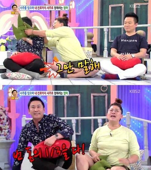 이영자 점 맹신 이영자 점 맹신 / 사진 = KBS '안녕하세요' 방송화면 캡처