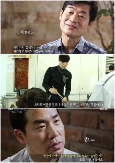 MBC 다큐스페셜 '별에서 온 셰프'