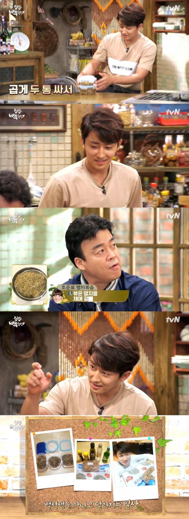 집밥 백선생 / 집밥 백선생 사진=tvN 방송 캡처