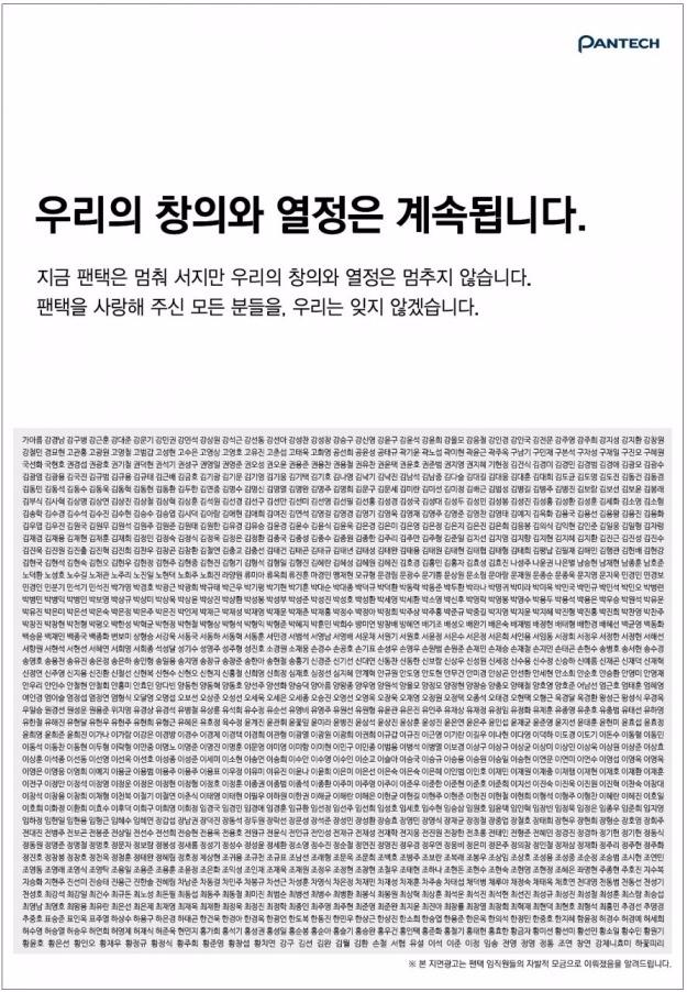 팬택 마지막 광고 / 팬택 마지막 광고 사진=tvN 방송 캡처