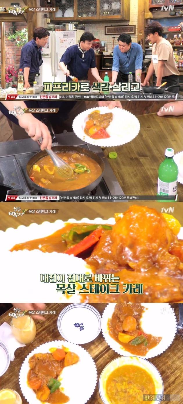 '집밥 백선생' 목살 스테이크 카레 /'집밥 백선생' 목살 스테이크 카레 사진=tvN 방송 캡처
