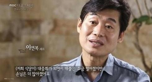 별에서 온 셰프 이연복 /사진=방송캡처