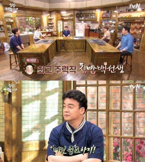 집밥백선생 백종원 집밥백선생 백종원 집밥백종원 / 사진 = tvN '집밥백선생' 방송화면