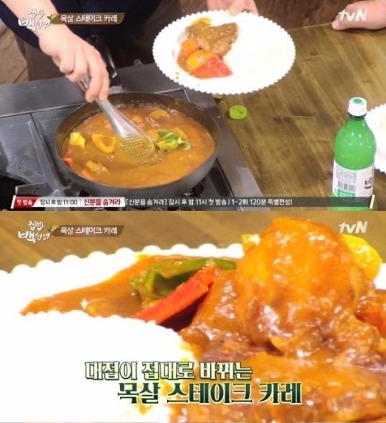 '집밥 백선생' 백종원 카레 '집밥 백선생' 백종원 카레 / tvN 방송 캡처