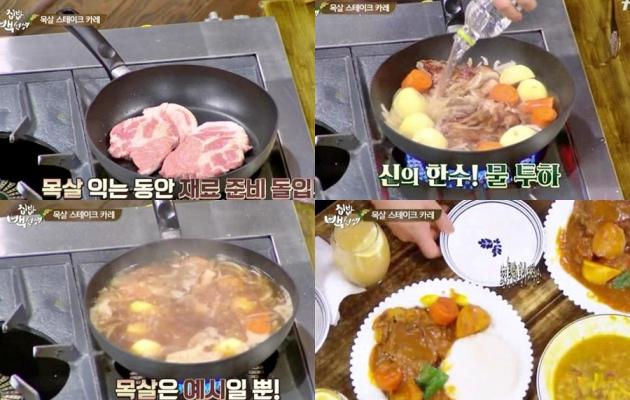 목살 스테이크 카레 /사진=tvN '집밥 백선생'