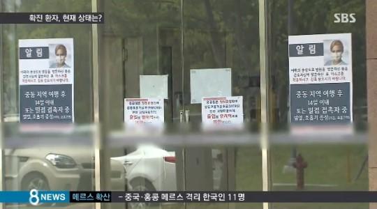 인천 메르스 / 인천 메르스 사진=SBS 방송 캡처