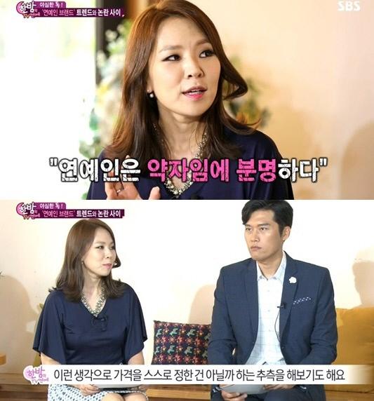 곽정은 장미인애 / SBS 방송 캡처