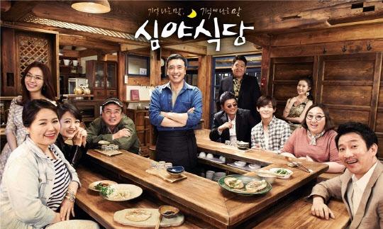 '심야식당' 단체 포스터 공개 / 사진 = SBS