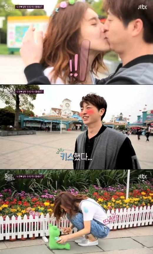 장도연-유상무 / 사진=JTBC '5일간의 썸머'