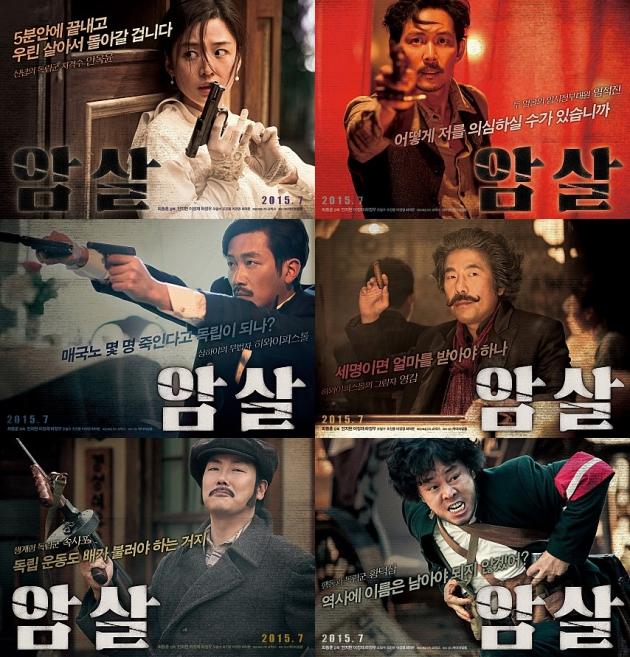 '암살' 7월 22일 개봉 확정 / '암살' 7월 22일 개봉 확정 사진='암살'공개 포스터