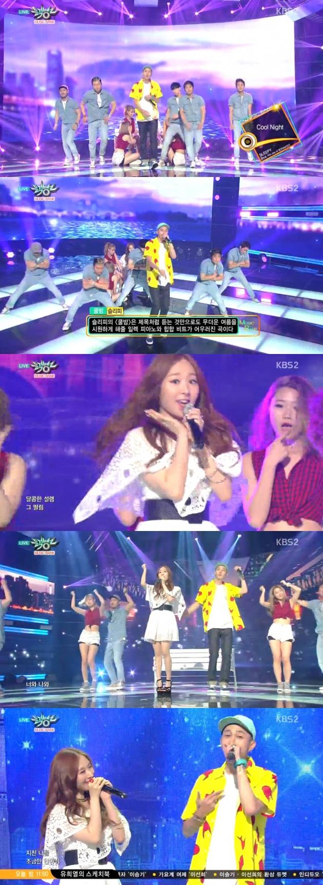 '뮤직뱅크' 슬리피 / '뮤직뱅크' 슬리피 사진=KBS2 방송 캡처