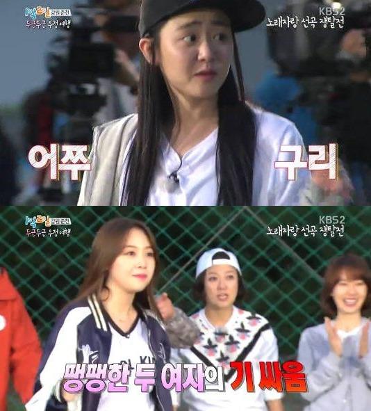 문근영 민아 문근영 민아 문근영 민아 / 사진 = KBS '1박2일' 방송화면 캡처