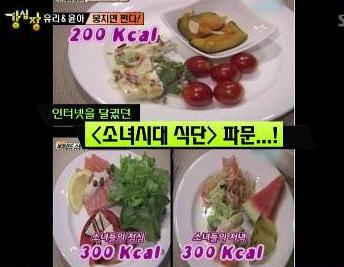 SBS '강심장'