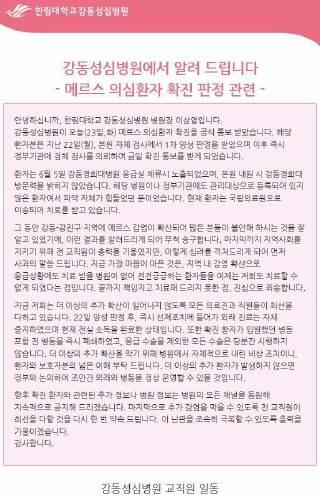 강동성심병원 외래 입원 중단 / 강동성심병원 외래 입원 중단 사진=강동성심병원 제공