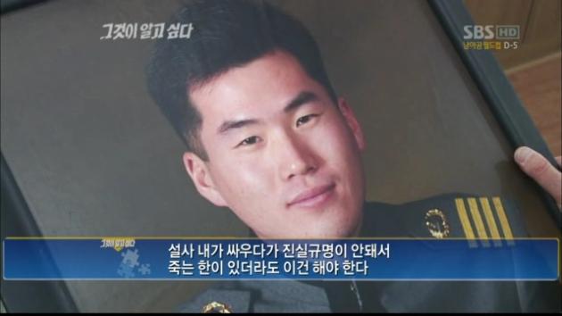 김훈 중위 사건 / 김훈 중위 사건 사진=SBS 방송 캡처