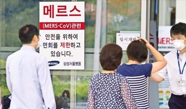 부산 메르스 환자 추가 발생…'병원 감염' 사례 (사진은 기사와 관계 없음, 사진=한경DB)