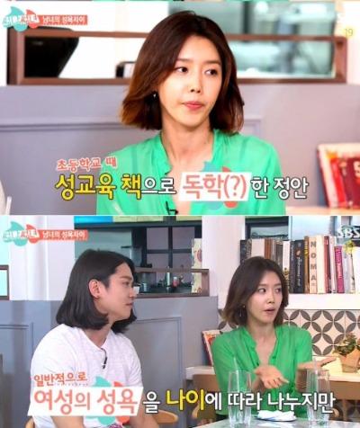 채정안 / SBS '썸남썸녀'