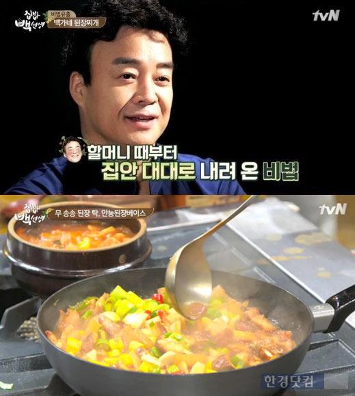 백종원 된장찌개 레시피 백종원 된장찌개 레시피 / tvN 방송 캡처