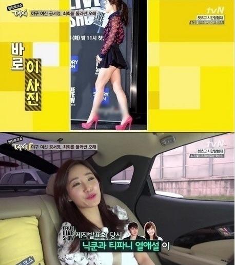 최희, 방송서 엉밑살 ·적나라한 뒤태 노출…심경이?(사진=택시 최희 캡쳐)