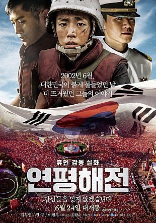 연평해전 북한 연평해전 북한 사진='연평해전' 메인 포스터