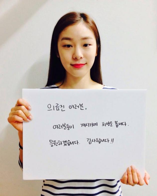 김연아 / 사진=김연아 페이스북