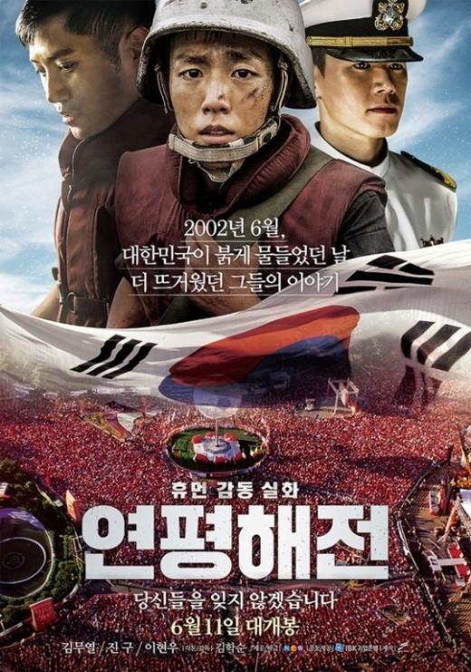 연평해전 북한 / 연평해전 북한 사진='연평해전' 메인 포스터