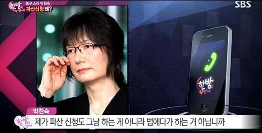 박찬숙 파산신청 심경고백 / 사진 = SBS '한밤의 TV연예' 방송화면 캡처