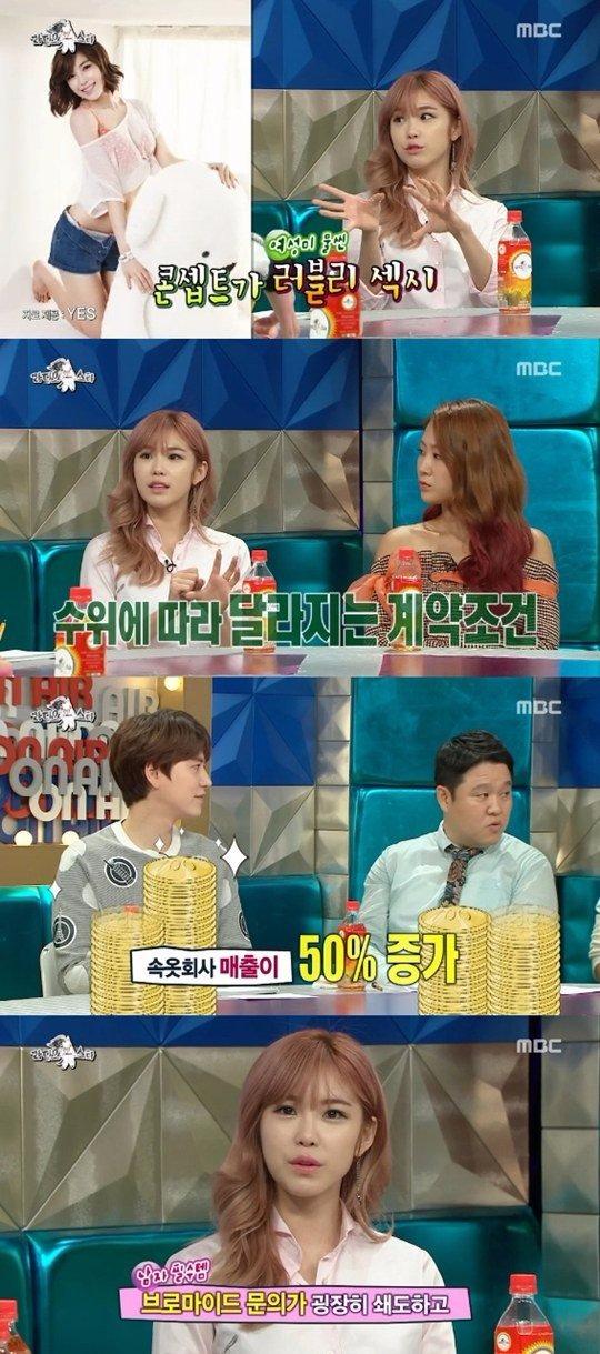 라디오스타 전효성 속옷 모델 경험 언급 / 사진 = MBC '라디오스타' 방송화면 캡처