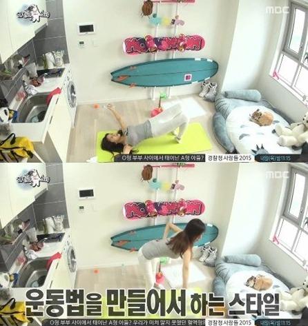 예정화 운동법 공개 / 사진 = MBC '라디오스타' 방송화면
