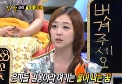 설리 예지몽 설리 예지몽 설리 / 사진 = SBS '강심장' 방송화면