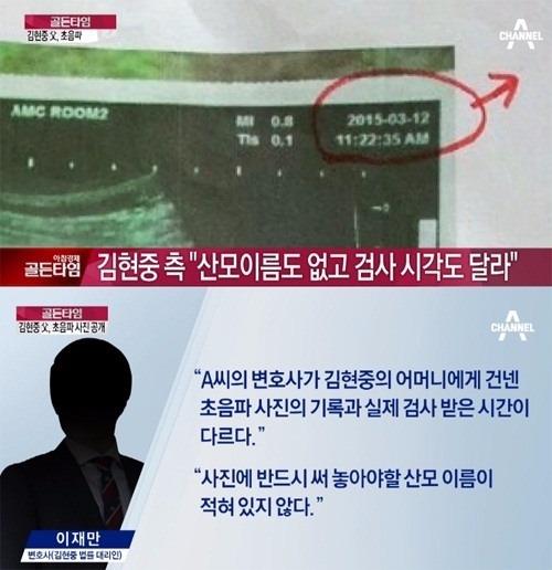 김현중 초음파 사진 공개…의혹 제기 /사진 = 채널A 방송화면