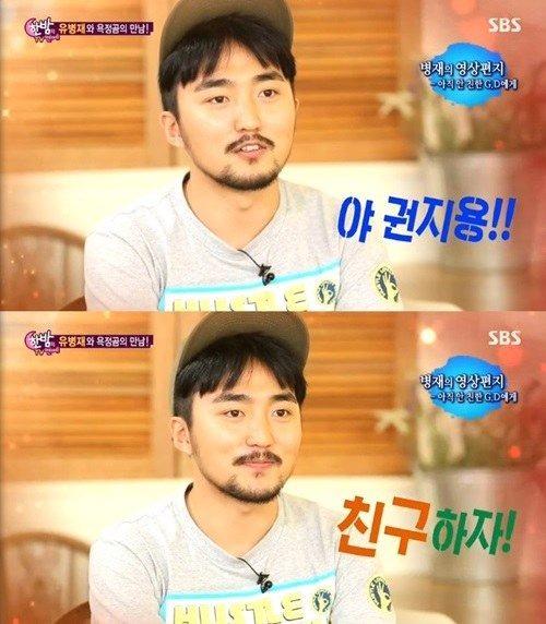 유병재 지드래곤 유병재 지드래곤 / 사진 = SBS '한밤의 TV연예' 방송화면 캡처