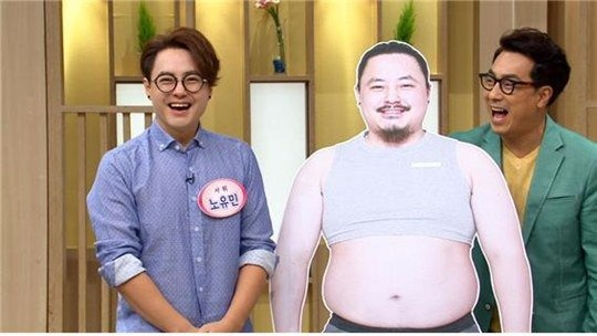 노유민 다이어트 / 사진 = MBC '기분좋은날' 제공