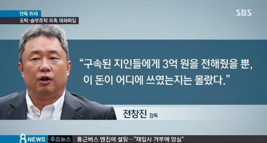 전창진 / 전창진 사진=SBS 방송 캡처
