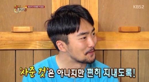 '해피투게더'에 출연한 유병재. 사진=해당 방송 캡처