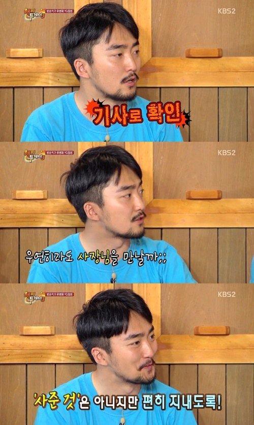 유병재 YG엔터테인먼트 유병재 YG엔터테인먼트 / 사진=KBS 2TV '해피투게더3' 캡처