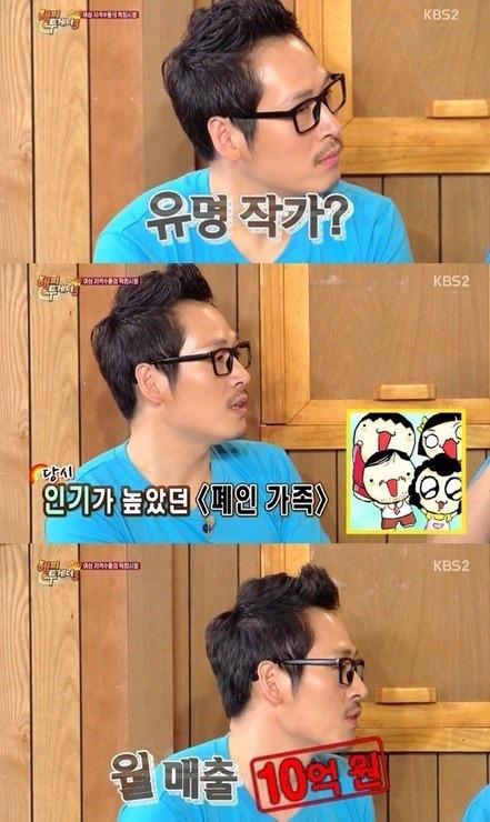 김풍 10억 김풍 10억 김풍 / 사진 = KBS2 '해피투게더3' 방송화면