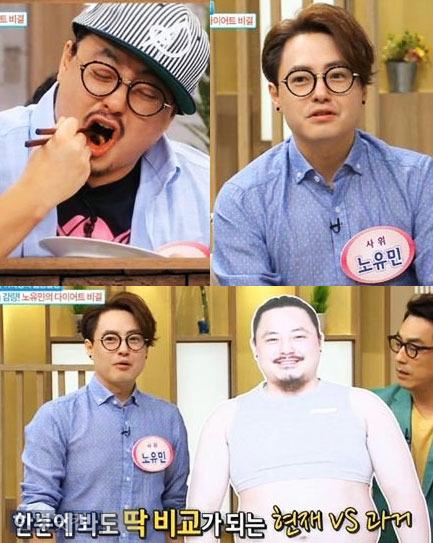 다이어트 비법 다이어트 비법 / 사진 = MBC 방송 캡처