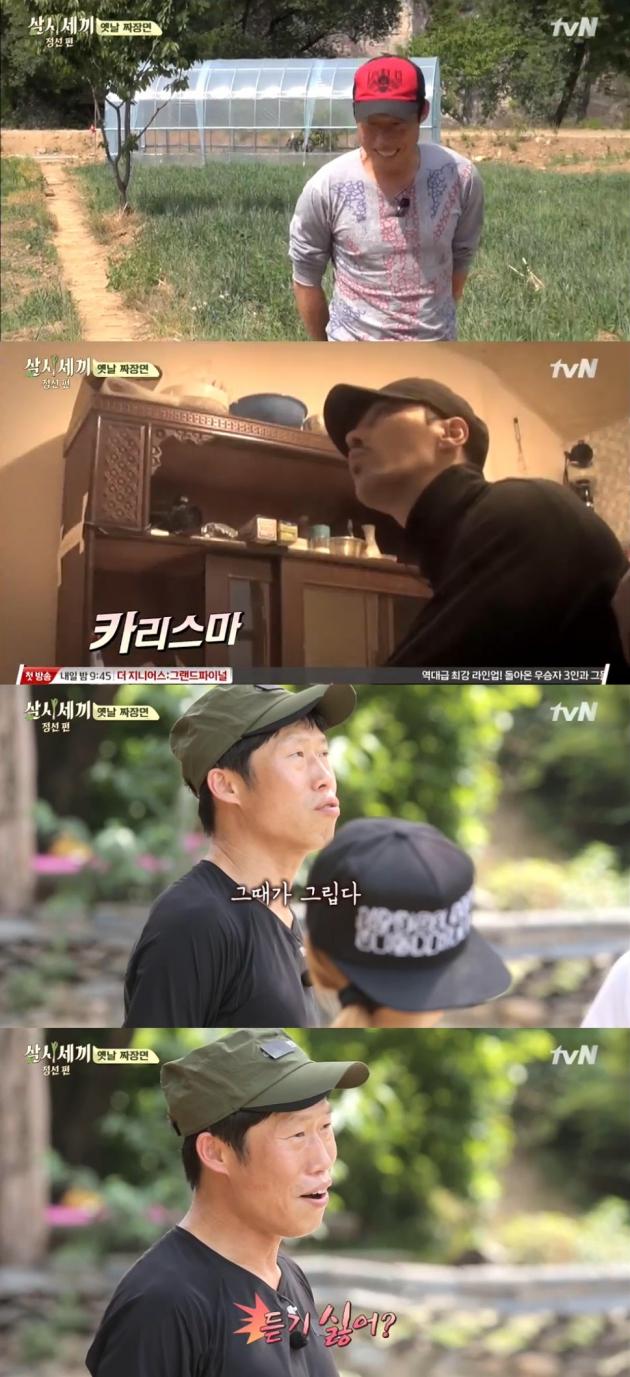 삼시세끼 유해진 / 삼시세끼 유해진 사진=tvN 방송 캡처