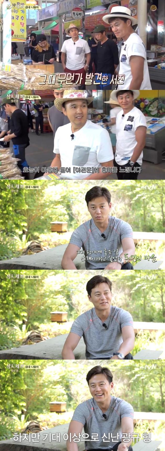 삼시세끼 야관문 / 삼시세끼 야관문 사진=tvN 방송 캡처