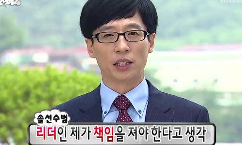 사진=방송화면/유재석