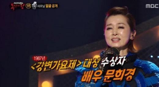 '복면가왕' 문희경 / 사진=일밤 복면가왕 방송화면 캡쳐