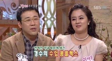 이재은 이경수 부부 / 사진 = SBS '자기야' 방송화면 캡처
