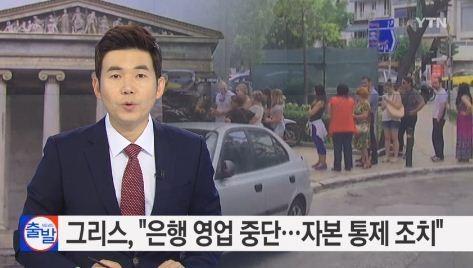 그리스 디폴트 위기 유럽증시 / 그리스 디폴트 위기 유럽증시 사진=YTN 뉴스 캡처