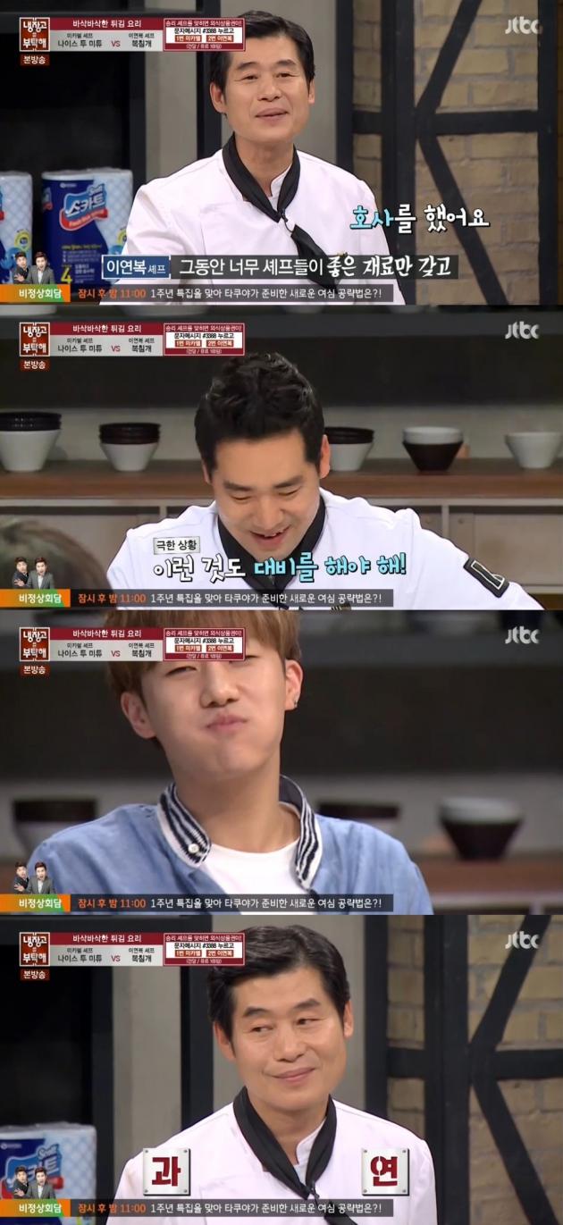 냉장고를 부탁해 성규 이연복 / 냉장고를 부탁해 성규 이연복 사진=JTBC 방송 캡처
