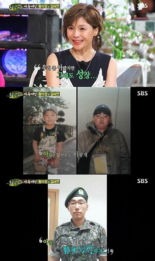 힐링캠프 길해연 아들 공개 / 사진 = SBS '힐링캠프' 방송화면