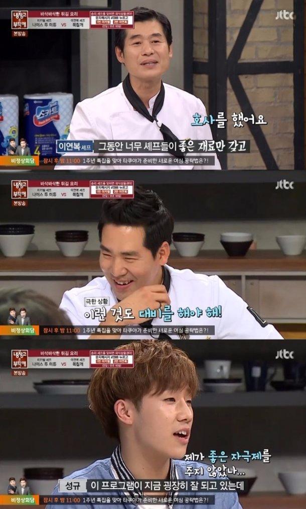 냉장고를 부탁해 이연복 /사진= JTBC '냉장고를 부탁해' 방송 캡처