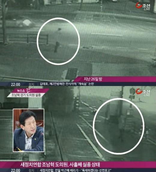 조남혁 의원 / TV조선 방송 캡처
